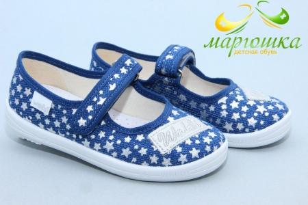 Тапочки Waldi 0143 для девочки синие